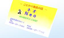 NEOカード